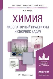 Химия. Лабораторный практикум и сборник задач. Учебное пособие для академического бакалавриата