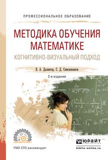 Методика обучения математике. Когнитивно-визуальный подход 2-е изд., пер. и доп. Учебник для академического бакалавриата