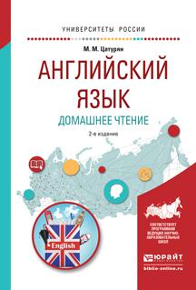 Английский язык. Домашнее чтение 2-е изд. Учебное пособие для академического бакалавриата