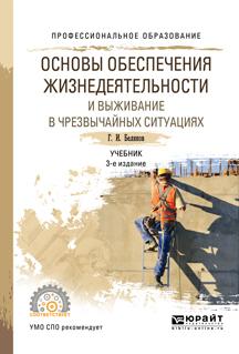 Основы обеспечения жизнедеятельности и выживание в чрезвычайных ситуациях 3-е изд., пер. и доп. Учебник для СПО