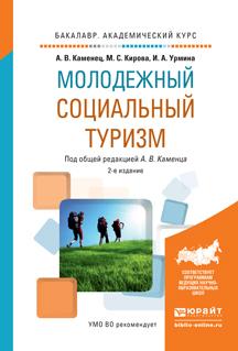 Молодежный социальный туризм 2-е изд., испр. и доп. Учебное пособие для академического бакалавриата