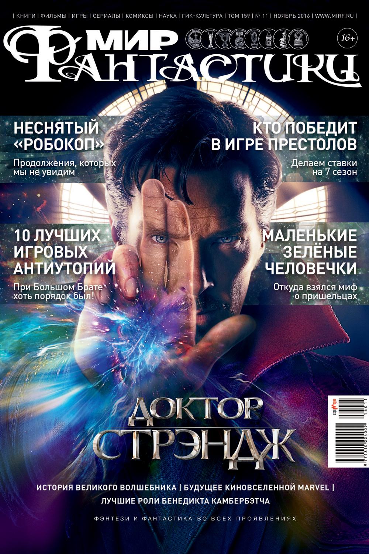 Мир фантастики №11/2016