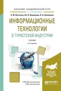 Информационные технологии в туристской индустрии 2-е изд., испр. и доп. Учебник для академического бакалавриата
