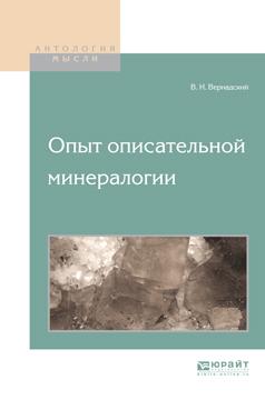 Опыт описательной минералогии