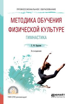 Методика обучения физической культуре. гимнастика 3-е изд., испр. и доп. Учебное пособие для СПО
