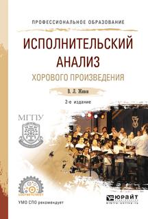 Исполнительский анализ хорового произведения 2-е изд., пер. и доп. Учебное пособие для СПО