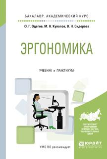 Эргономика. Учебник и практикум для академического бакалавриата