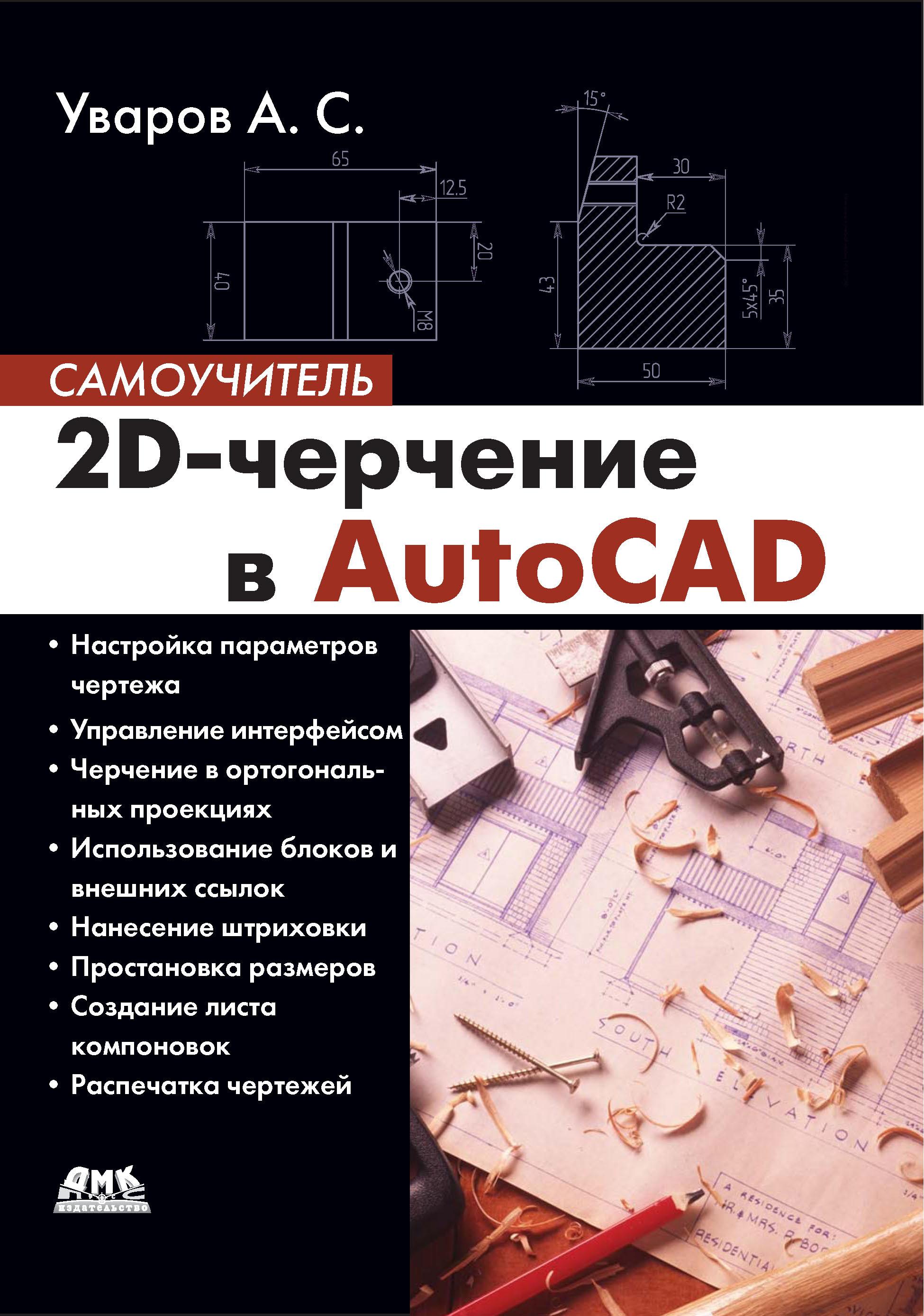 2D-черчение в AutoCAD