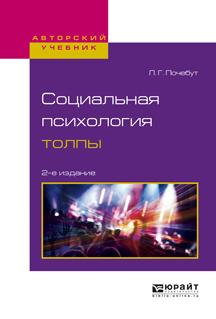 Социальная психология толпы 2-е изд., испр. и доп. Учебное пособие для бакалавриата и магистратуры