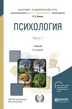 Психология в 2 ч. Часть 1 2-е изд., пер. и доп. Учебник для академического бакалавриата