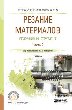 Резание материалов. Режущий инструмент в 2 ч. Часть 2. Учебник для СПО