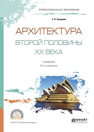 Архитектура второй половины XX века 2-е изд., испр. и доп. Учебник для СПО