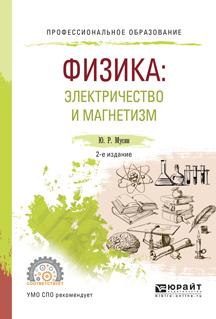 Физика: электричество и магнетизм 2-е изд., испр. и доп. Учебное пособие для СПО