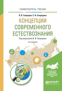 Концепции современного естествознания 3-е изд., испр. и доп. Учебное пособие для вузов