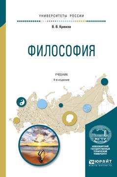Философия 4-е изд., испр. и доп. Учебник для академического бакалавриата