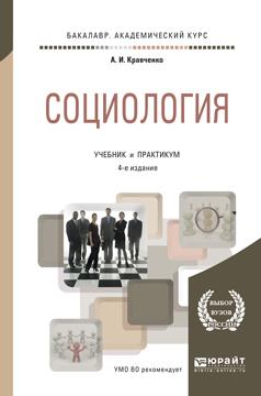 Социология 4-е изд., пер. и доп. Учебник и практикум для академического бакалавриата