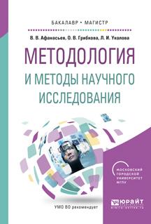 Методология и методы научного исследования. Учебное пособие для бакалавриата и магистратуры
