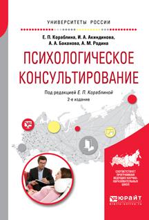 Психологическое консультирование 2-е изд., испр. и доп. Практическое пособие для вузов