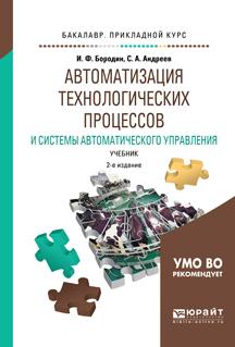 Автоматизация технологических процессов и системы автоматического управления 2-е изд., испр. и доп. Учебник для прикладного бакалавриата