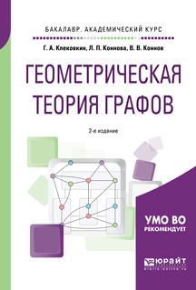 Геометрическая теория графов 2-е изд., испр. и доп. Учебное пособие для академического бакалавриата