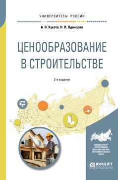 Ценообразование в строительстве 2-е изд., пер. и доп. Учебное пособие для академического бакалавриата
