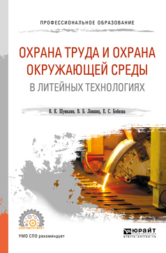 Охрана труда и охрана окружающей среды в литейных технологиях. Учебное пособие для СПО