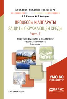 Процессы и аппараты защиты окружающей среды в 2 ч. Часть 1. 2-е изд., пер. и доп. Учебник и практикум для академического бакалавриата