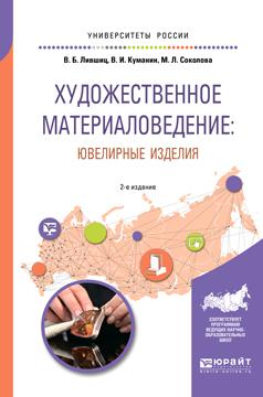 Художественное материаловедение: ювелирные изделия 2-е изд., пер. и доп. Учебное пособие для академического бакалавриата