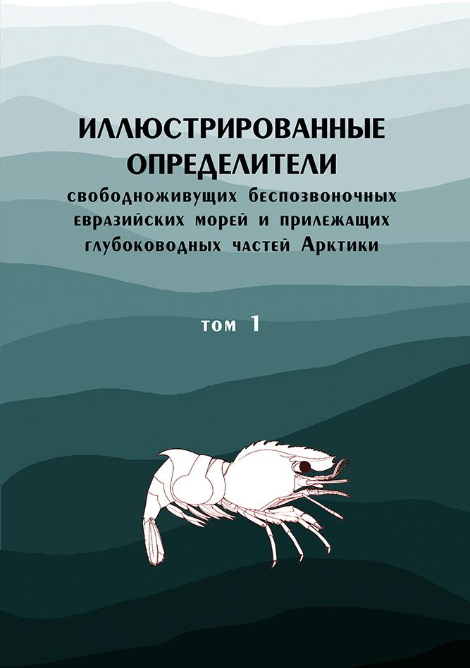Иллюстрированные определители свободноживущих беспозвоночных евразийских морей и прилежащих глубоководных частей Арктики. Том 1