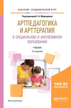 Артпедагогика и арттерапия в специальном и инклюзивном образовании 2-е изд., испр. и доп. Учебник для академического бакалавриата
