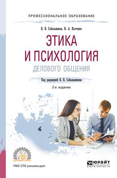 Этика и психология делового общения 2-е изд., пер. и доп. Учебное пособие для СПО