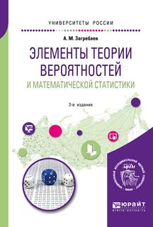 Элементы теории вероятностей и математической статистики 2-е изд. Учебное пособие для вузов