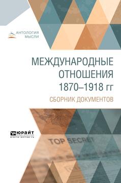 Международные отношения 1870-1918 гг. Сборник документов