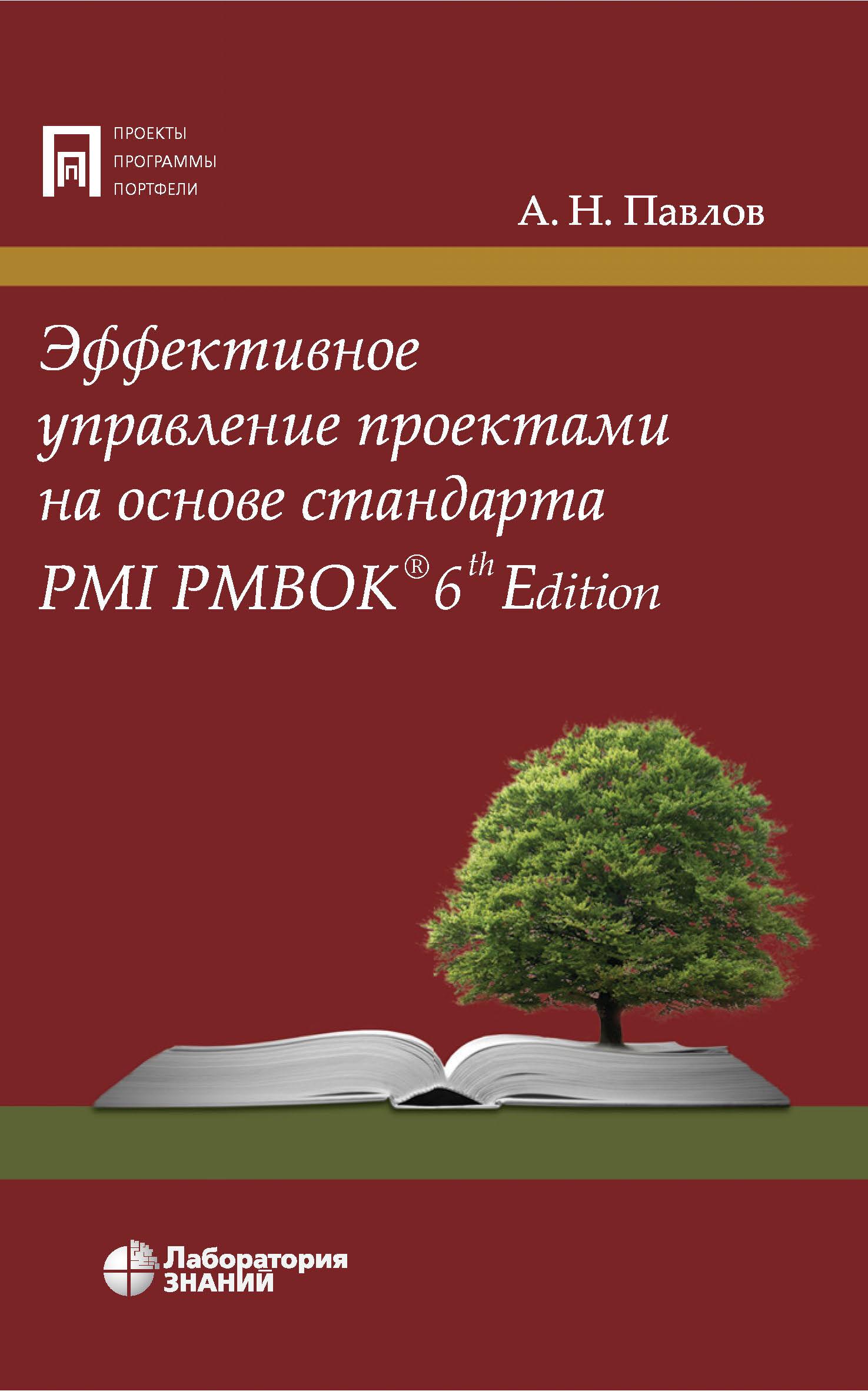 Эффективное управление проектами на основе стандарта PMI PMBOK 6th Edition