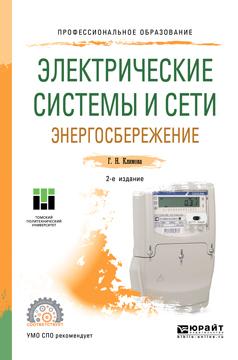 Электрические системы и сети. Энергосбережение 2-е изд. Учебное пособие для СПО