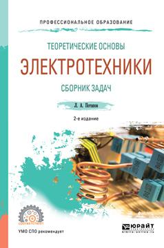 Теоретические основы электротехники. Сборник задач 2-е изд., испр. и доп. Учебное пособие для СПО