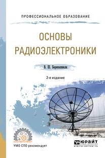 Основы радиоэлектроники 2-е изд., испр. и доп. Учебное пособие для СПО