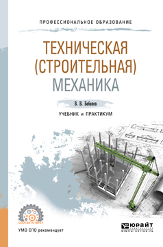 Техническая (строительная) механика. Учебник и практикум для СПО