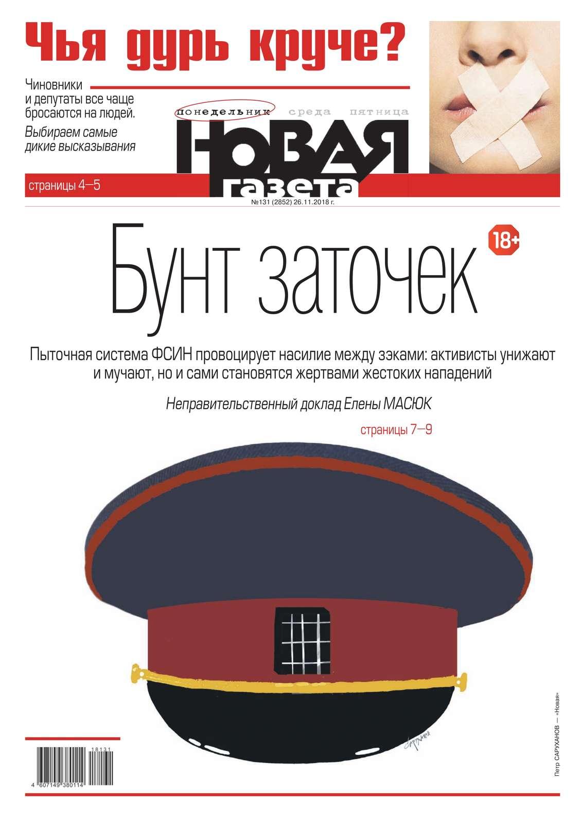 Новая Газета 131-2018