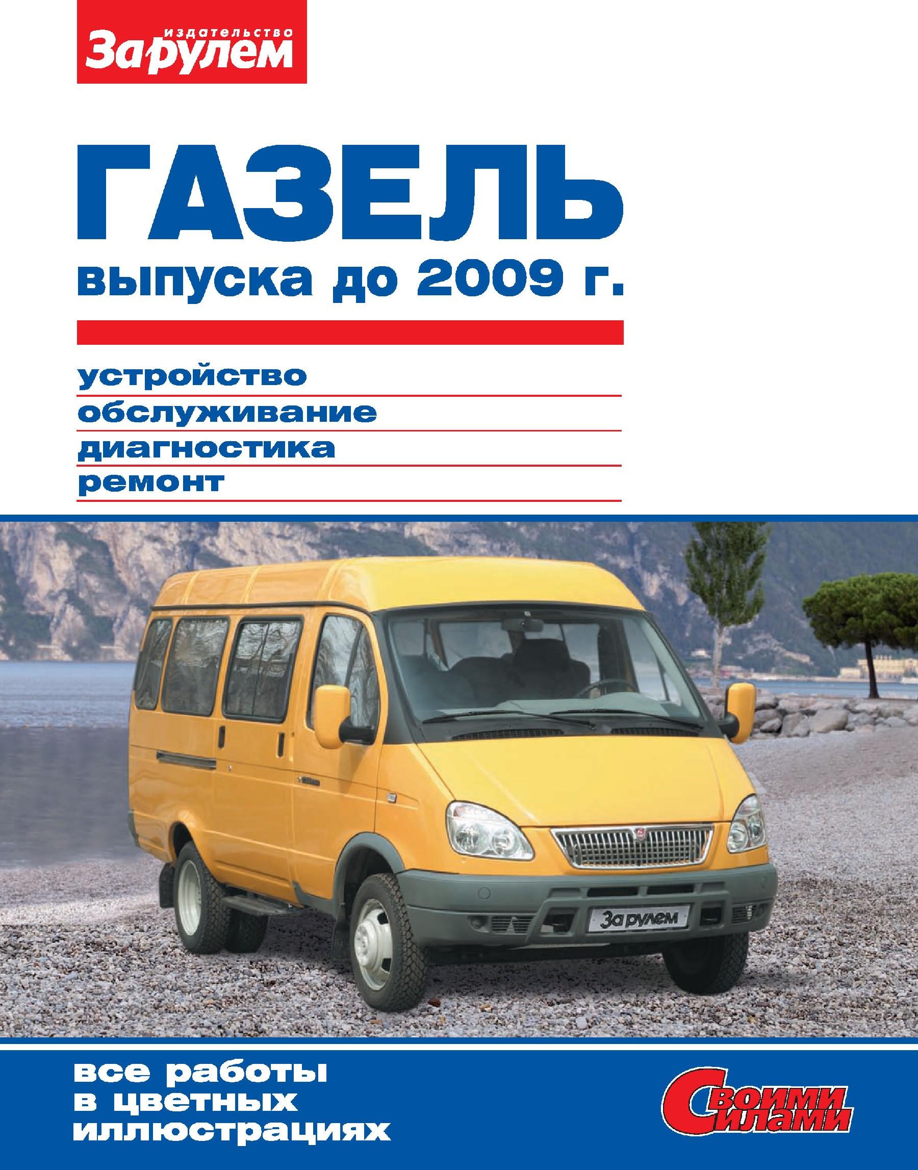 ГАЗель выпуска до 2009 г. Устройство, обслуживание, диагностика, ремонт. Иллюстрированное руководство