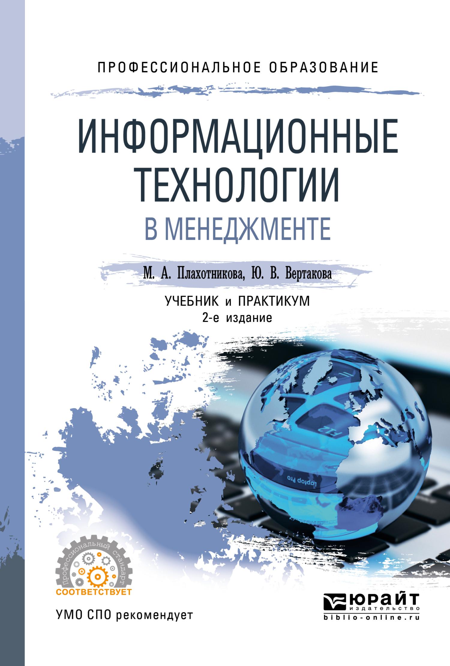 Информационные технологии в менеджменте 2-е изд., пер. и доп. Учебник и практикум для СПО