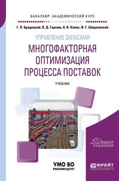 Управление запасами: многофакторная оптимизация процесса поставок. Учебник для академического бакалавриата