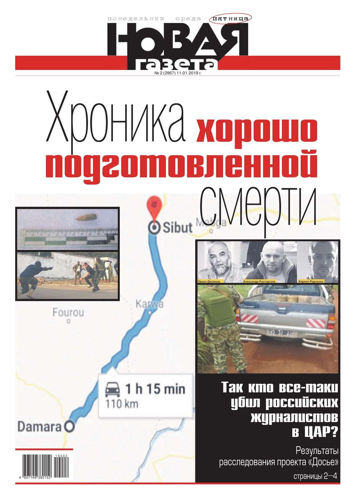Новая Газета 02-2019