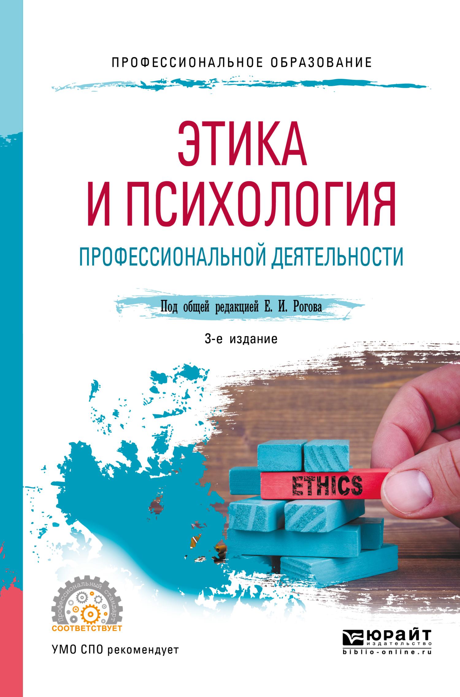 Этика и психология профессиональной деятельности 3-е изд., пер. и доп. Учебное пособие для СПО