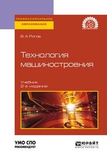 Технология машиностроения 2-е изд., испр. и доп. Учебник для СПО