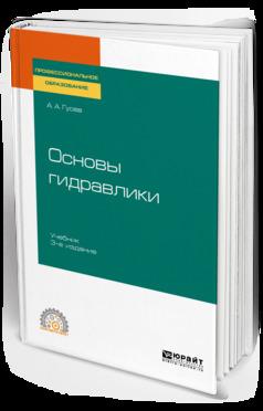 Основы гидравлики 3-е изд., испр. и доп. Учебник для СПО