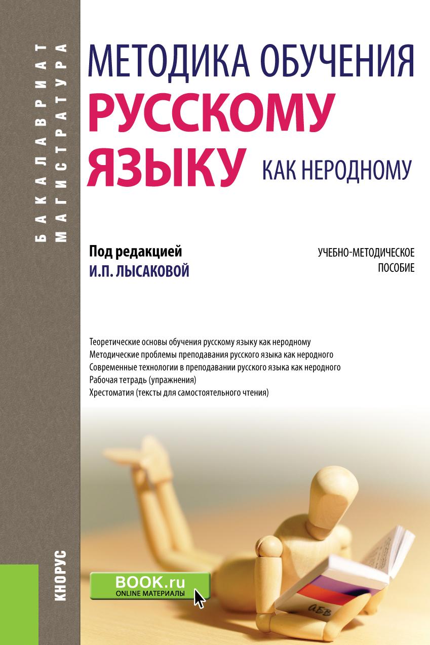 Методика обучения русскому языку как неродному