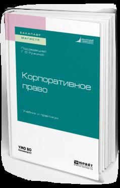Корпоративное право. Учебник и практикум для бакалавриата и магистратуры
