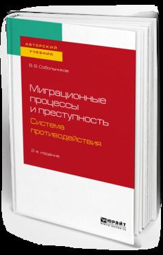 Миграционные процессы и преступность. Система противодействия 2-е изд., пер. и доп. Учебное пособие для бакалавриата и магистратуры