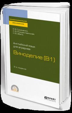 Английский язык для аграриев: виноделие (b1) 2-е изд., пер. и доп. Учебное пособие для СПО